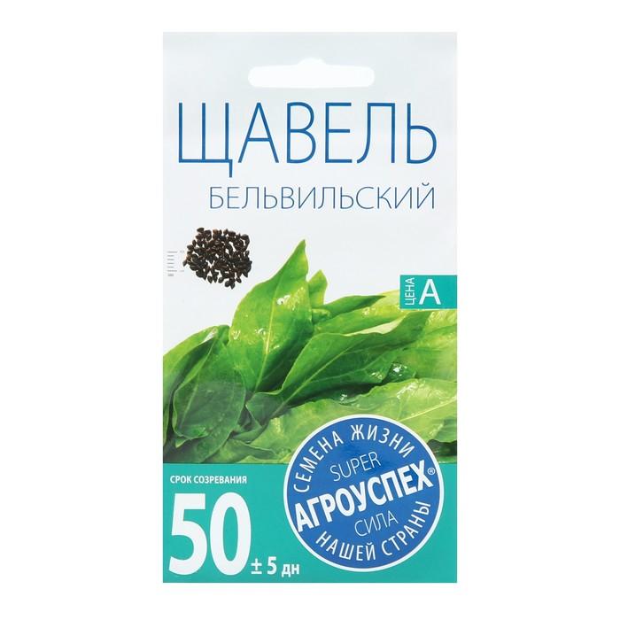 "Семена щавель ""Бельвийский"", 1 гр"