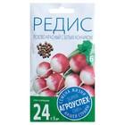 Семена Редис Розово-красный с белым кончиком, скороспелый, 3 г