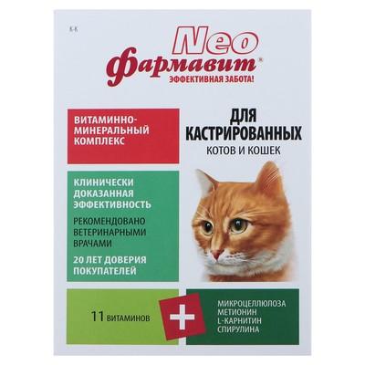 Витаминный комплекс Фармавит Neo для кастрированных котов и кошек, 60 табл. - Фото 1