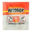 Брикет тесто-сырный Ратобор от грызунов пакет 50г