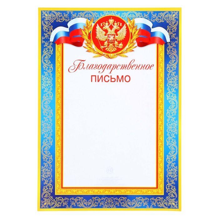 Благодарственное письмо РФ, синяя