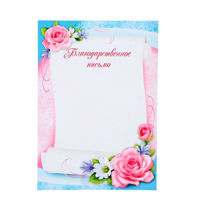 """Благодарственное письмо """"Поздравительное"""" цветы"""