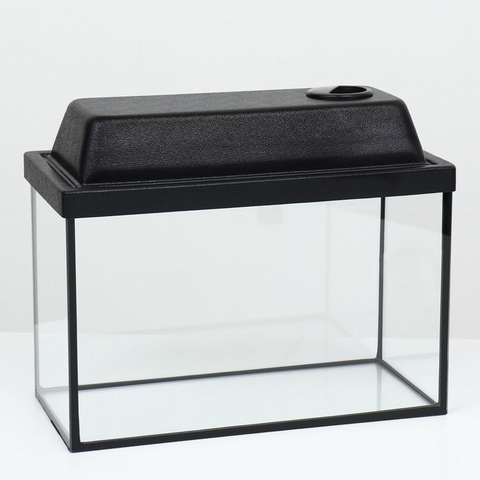 Аквариум прямоугольный с крышкой, 10 литров, 32 x 15 x 21/23,5 см, чёрный