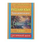 Русский язык. Уроки развития речи. 3 класс. Узорова О. В., Нефёдова Е. А.