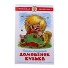 Домовёнок Кузька. Александрова Т. И.