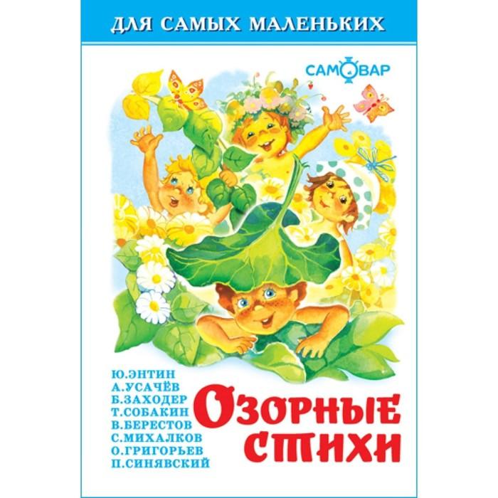 Сборник «Озорные стихи»