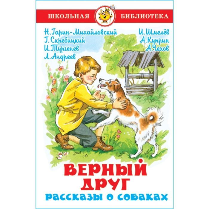 Верный друг. Рассказы о собаках. Куприн А. И., Чехов А. П., Тургенев И. С.