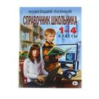 Новейший полный справочник школьника. 1-4 классы. 2-е изд., исправленое и дополненное