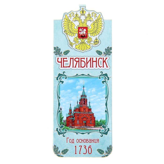 Закладка Челябинск