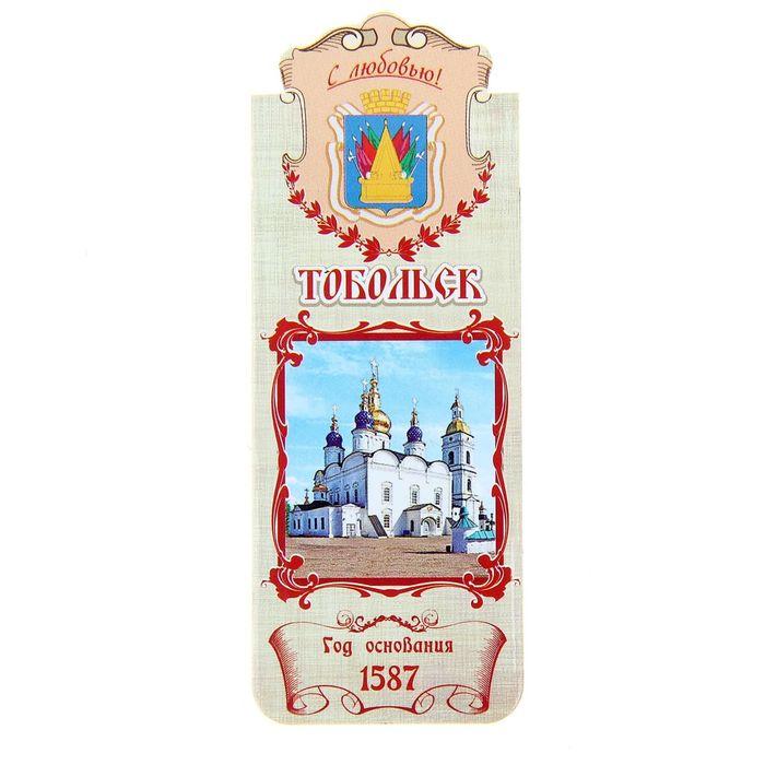 Закладка Тобольск