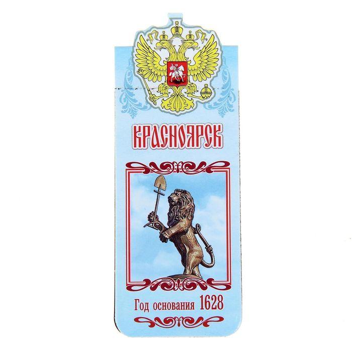 Закладка «Красноярск»