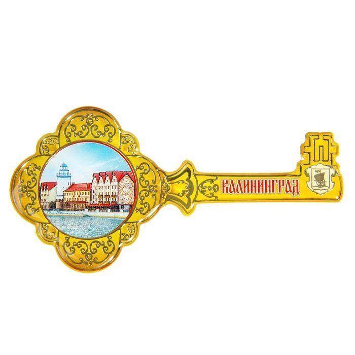 Магнит в форме ключа Калининград