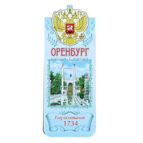 Закладка «Оренбург» Ош