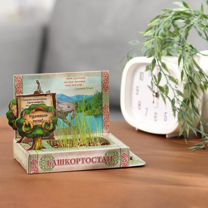 Растущая травка в открытке Башкортостан