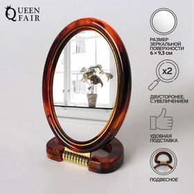 Зеркало складное-подвесное, двустороннее, с увеличением, зеркальная поверхность 6 × 9 см, цвет «янтарный» Ош