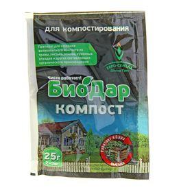 Биологический препарат для ускорения созревания компоста БиоДар - КОМПОСТ 25 г