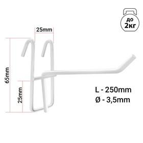 Крючок на сетку одинарный, L=25, d=3,5мм, цвет белый Ош