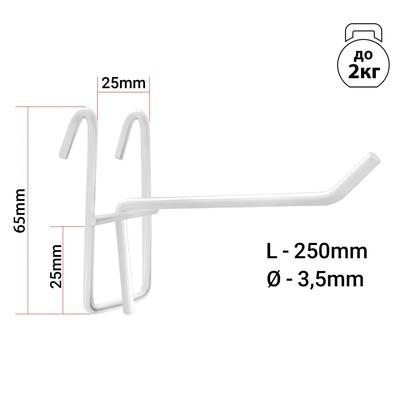 Крючок на сетку одинарный, L=25, d=3,5мм, цвет белый