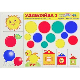 Игровой материал для блоков Дьенеша «Удивляйка 1»