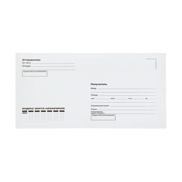 Конверт почтовый Е65 110х220 мм, поле «Кому-куда», без окна, силиконовая лента, внутренняя запечатка, 80 г/м², в упаковке 1000 шт.