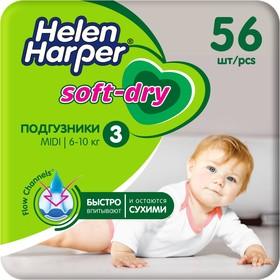 Детские подгузники Helen Harper Soft & Dry Midi (4-9 кг), 56 шт.