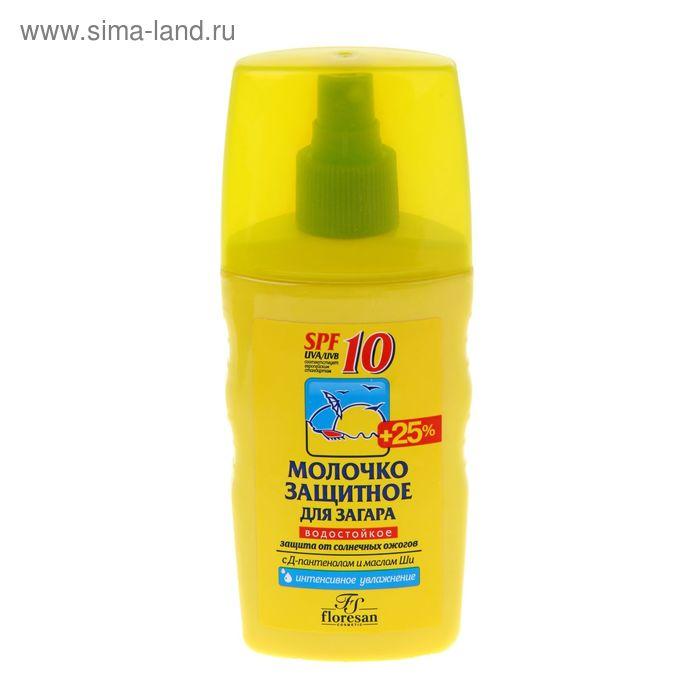 Молочко для загара солнцезащитное, водостойкое, SPF 10, 170 мл