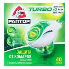 """Комплект от комаров """"Раптор"""" Turbo, фумигатор+жидкость, 40 ночей - Фото 4"""
