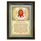 """Икона с молитвой в деревянной рамке """"Молитва Оптинских старцев"""""""