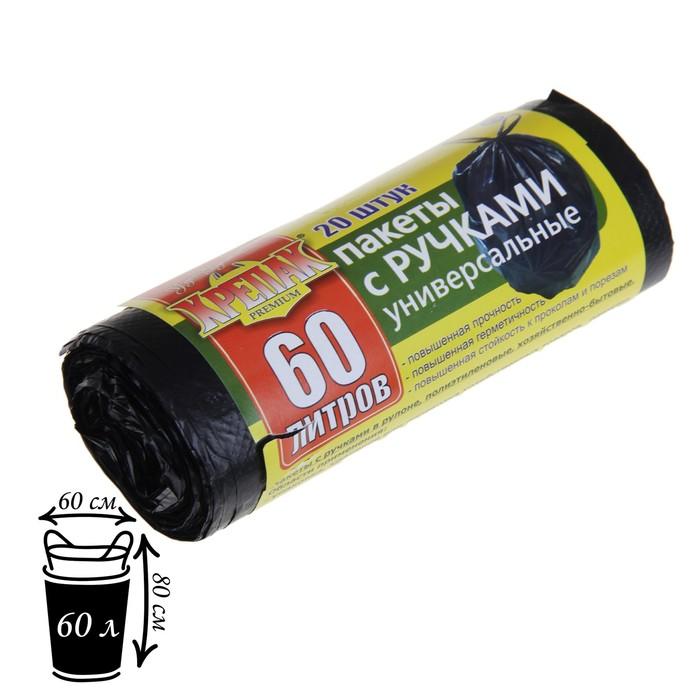 Мешки для мусора с ручками 60 л, ПНД, толщина 13 мкм, 20 шт, цвет чёрный