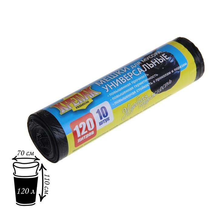 Мешки для мусора 120л, ПНД, толщина 15 мкм, 10 шт, цвет чёрный