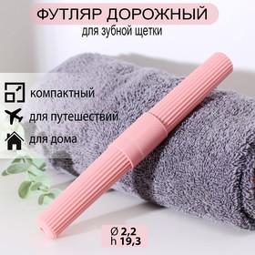Футляр для зубной щётки, 19 см, цвет МИКС Ош