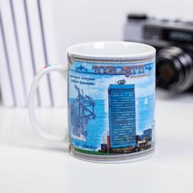 Кружка «Тольятти», 300 мл