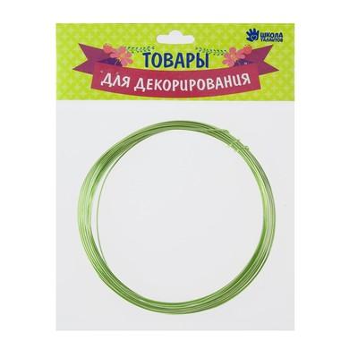 Проволока алюминиевая для поделок и декорирования.1шт: 5 м, диаметр 1 мм, цв светло-зелёный - Фото 1