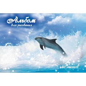"""Альбом для рисования А4, 40 листов на скрепке """"Дельфины"""", обложка мелованный картон, блок офсет 100 г/м2, МИКС"""