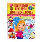 Энциклопедия для девочек «Большой подарок любимой дочке»
