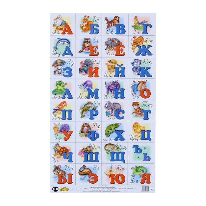Плакат Азбука русская с прописными буквами, малый формат