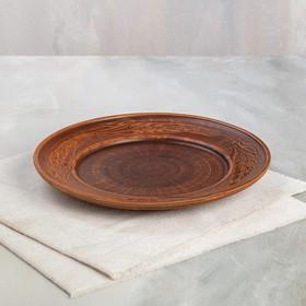 """Тарелка """"Лана"""", декор, красная глина, 21.5 см"""