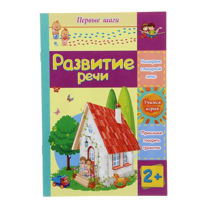 Развитие речи сборник развивающих заданий для детей 2 лет и старше