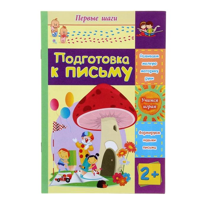 Подготовка к письму сборник развивающих заданий для детей 2 лет и старше