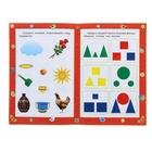 Логика: сборник развивающих заданий для детей 2 лет и старше - Фото 2