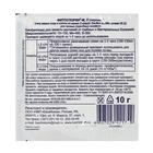Биопрепарат от бактериальных и грибных болезней томатов Фитоспорин-М 10 гр - Фото 2