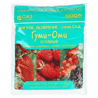 Удобрение Гуми-Оми Ягодный для земляники, клубники, малины, смородины 0,7 кг - Фото 1