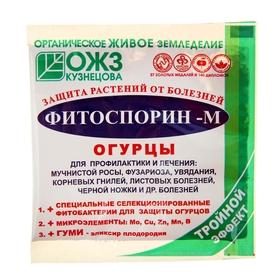 Биопрепарат от бактериальных и грибных болезней огурцов Фитоспорин-М 10 гр