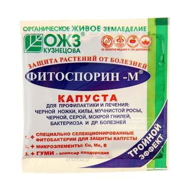 Биопрепарат от бактериальных и грибных болезней капусты Фитоспорин-М 10 гр - Фото 1