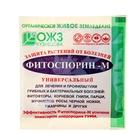 Биопрепарат от бактериальных и грибных болезней растений Фитоспорин-М 10 гр - Фото 1