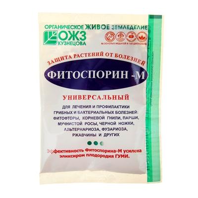 Биопрепарат от бактериальных и грибных болезней растений Фитоспорин-М 30 гр