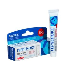 Гель стоматологический R.O.C.S. Герпенокс, предупреждает развитие герпеса и воспалений, 9 г