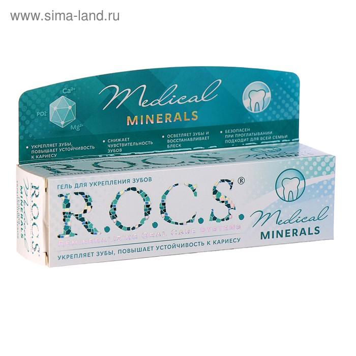 Гель для укрепления зубов R.O.C.S. Medical Minerals реминерализующий, 45 гр