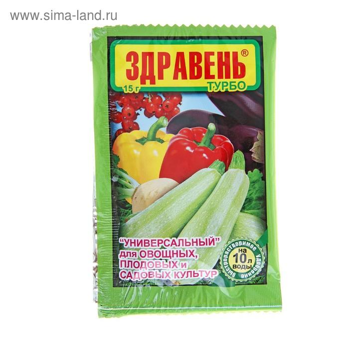 Удобрение Здравень турбо Универсальный для овощных, плодовых и садовых культур 15г