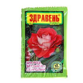 Удобрение Здравень турбо для роз, бегоний и сенполий 15г
